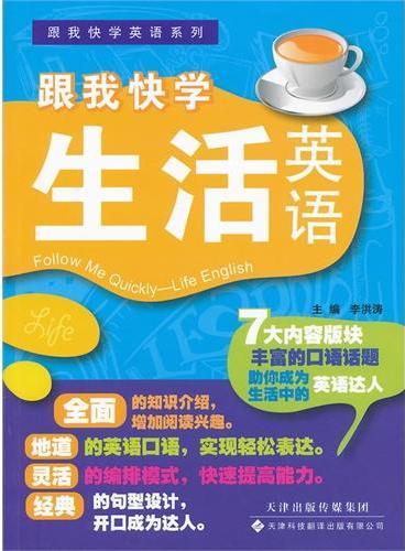 跟我快学英语系列——跟我快学生活英语