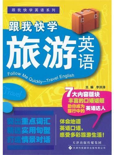 跟我快学英语系列——跟我快学旅游英语