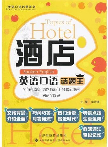 英语口语话题系列——酒店英语口语话题王