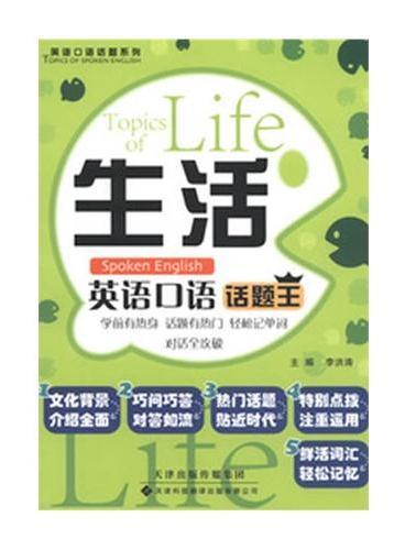 英语口语话题系列——生活英语口语话题王