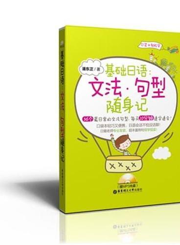 基础日语:文法.句型随身记(赠MP3光盘)