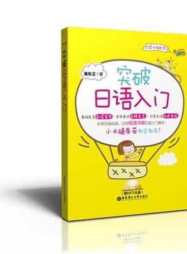 突破日语入门(赠MP3光盘)