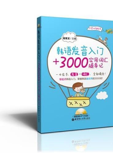 韩语发音入门+3000实用词汇随身记(赠超值MP3光盘)