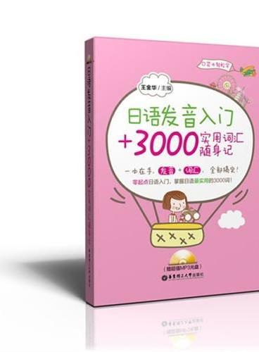 日语发音入门+3000实用词汇随身记(赠超值MP3光盘)
