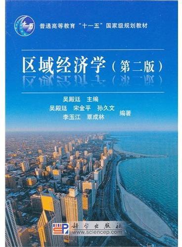 区域经济学(第二版)