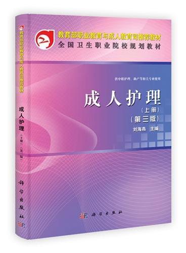 成人护理(上册)(第三版)(中职)