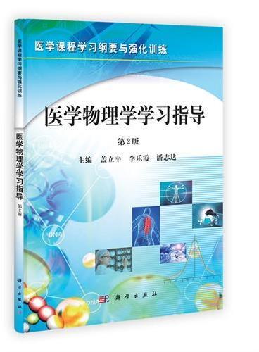 医学物理学学习指导(第2版)