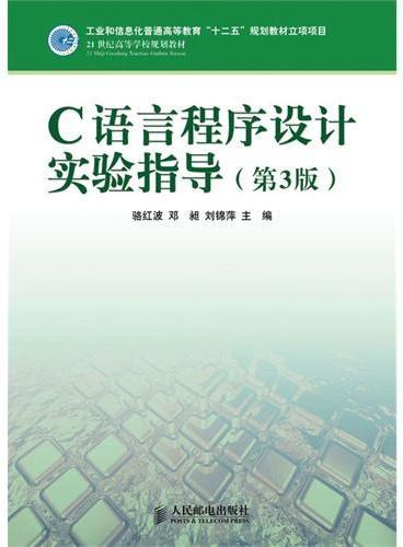 """C语言程序设计实验指导(第3版)(工业和信息化普通高等教育""""十二五""""规划教材立项项目)"""