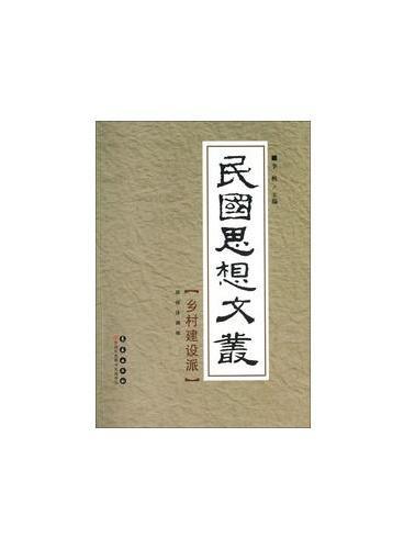 民国思想文丛-乡村建设派