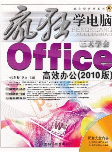 三天学会Office高效办公(赠光盘一张)