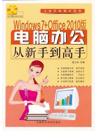 电脑办公从新手到高手(赠光盘一张)