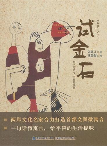 试金石(孙建江著,林焕彰图)