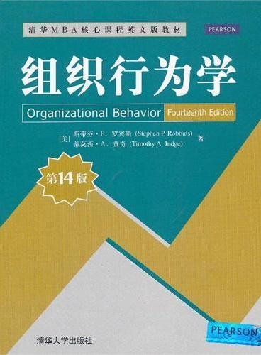 组织行为学(第14版)(清华MBA核心课程英文版教材)