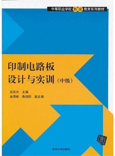 印制电路板设计与实训(中级)(中等职业学校创业教育系列教材)