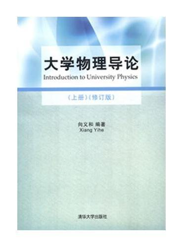 大学物理导论(上册)(修订版)