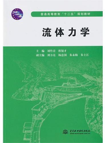 """流体力学(普通高等教育""""十二五""""规划教材)"""