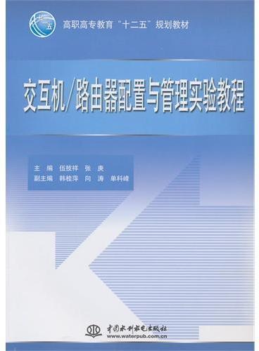 """交互机/路由器配置与管理实验教程(高职高专教育""""十二五""""规划教材)"""