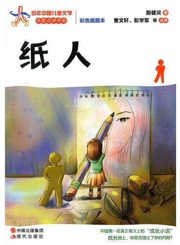 纸人(百年中国儿童文学名家点评系列)