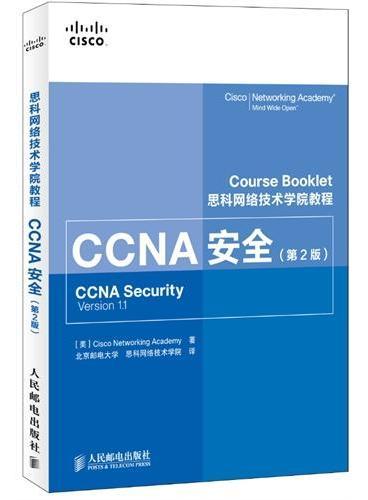 思科网络技术学院教程 CCNA安全(第2版)