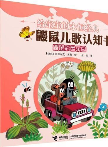 鼹鼠儿歌认知书  鼹鼠彩色乐园(共4册,鼹鼠经典品牌专为0-3岁幼儿设计,画面简单清晰,内容针对性强,符合低龄孩子的身心发展特点;理念科学,注重探索,给孩子更科学的早期教育)