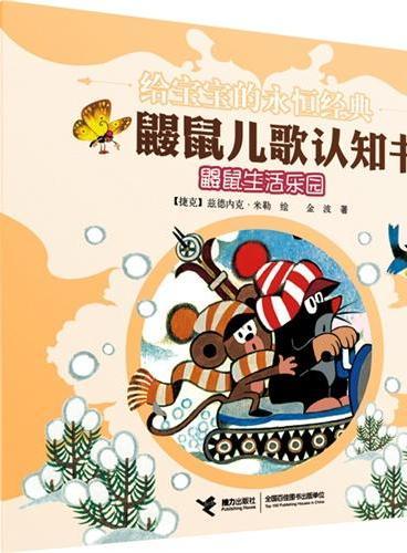 鼹鼠儿歌认知书  鼹鼠生活乐园(共4册,鼹鼠经典品牌专为0—3岁幼儿设计,画面简单清晰,内容针对性强,符合低龄孩子的身心发展特点;理念科学,注重探索,给孩子更科学的早期教育)
