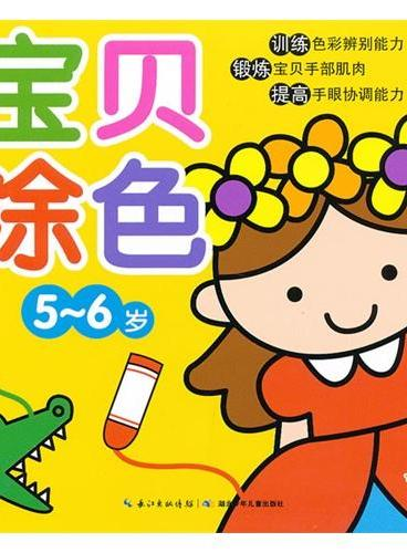 宝贝涂色: 5—6岁(开本小巧易携带,可以随时随地享受到游戏的乐趣)