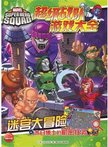 超级战队游戏大全:迷宫大冒险1(帮助孩子培养细致耐心的观察态度,提升孩子的记忆力和观察力)