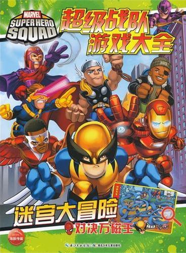 超级战队游戏大全:迷宫大冒险4(帮助孩子培养细致耐心的观察态度,提升孩子的记忆力和观察力)