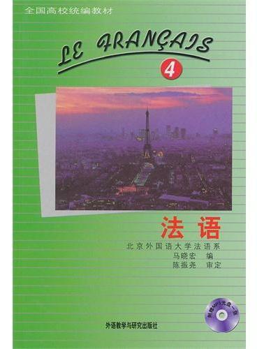 法语(4)(配MP3)(12新)