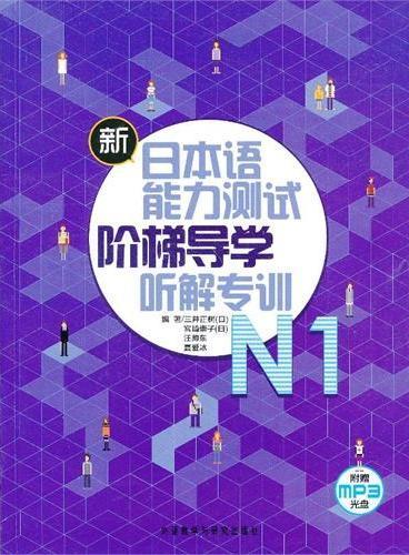 新日本语能力测试阶梯导学.N1听解专训(配MP3)