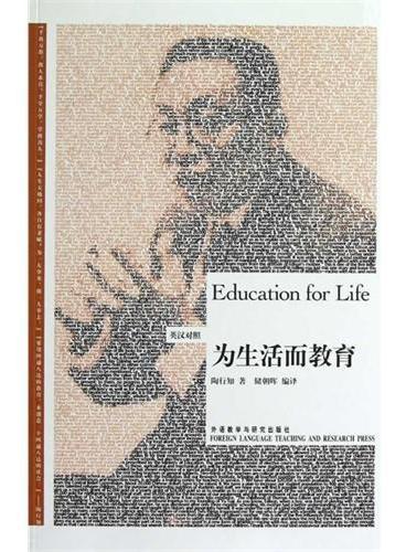 为生活而教育(博雅双语名家名作)(英汉对照)
