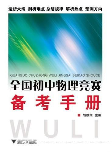 全国初中物理竞赛备考手册