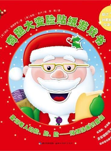 奇趣大变脸贴纸游戏书:圣诞老人的脸、脸、脸——贴纸涂画识圣诞