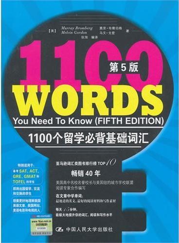 1100个留学必背基础词汇