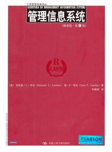 管理信息系统(精要版·第9版)(工商管理经典译丛)