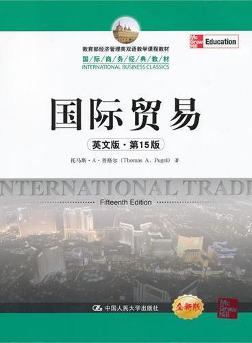 国际贸易(英文版·第15版)(教育部经济管理类双语教学课程教材;国际商务经典教材)
