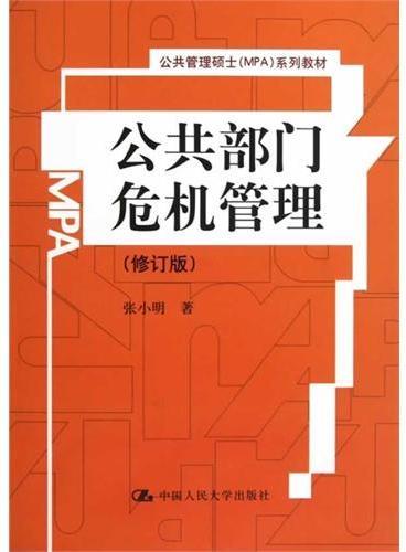 公共部门危机管理(修订版)(公共管理硕士(MPA)系列教材)