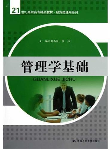 管理学基础(21世纪高职高专精品教材·经贸类通用系列)