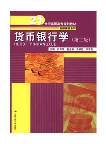 货币银行学(第二版)(21世纪高职高专规划教材·金融保险系列)
