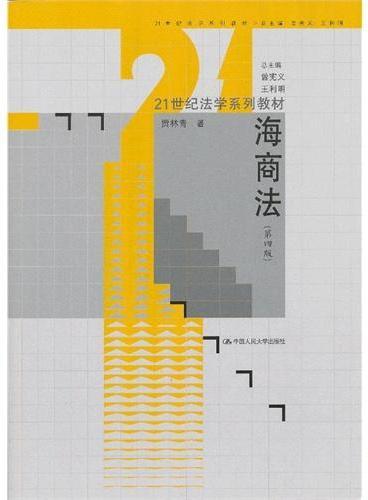 海商法(第四版)(21世纪法学系列教材)