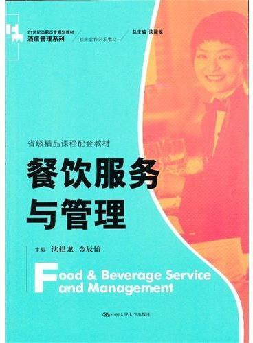 餐饮服务与管理(21世纪高职高专规划教材·酒店管理系列;校企合作开发教材)