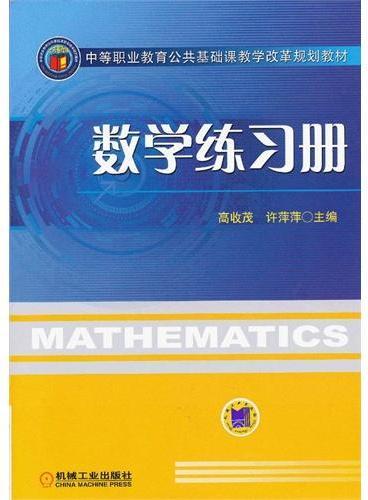 数学练习册
