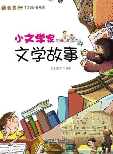 小文学家应该知道的文学故事(全彩)