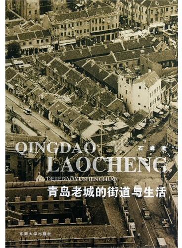青岛老城的街道与生活