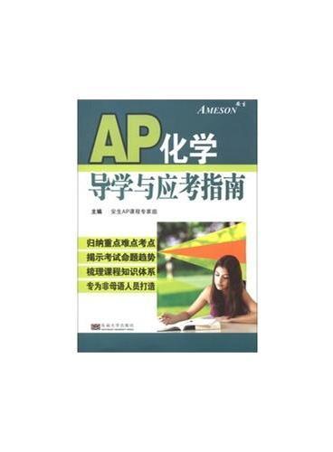 AP化学导学与应考指南