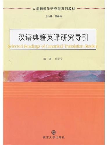 大学翻译学研究型系列教材 汉语典籍英译研究导引