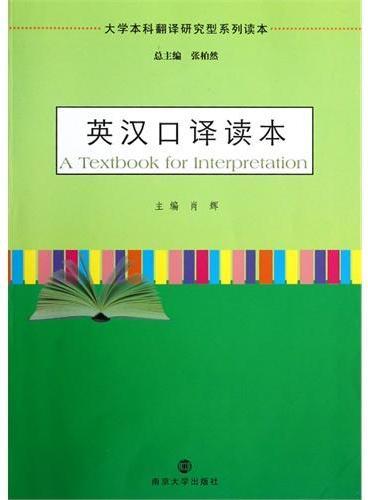 大学本科翻译研究型系列读本 英汉口译读本