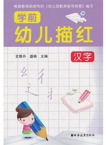 幼儿学前描红  汉字