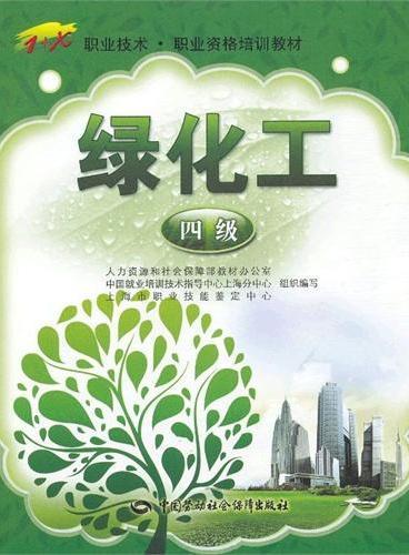 """绿化工(四级)——""""1+X""""职业技术 职业资格培训教材"""