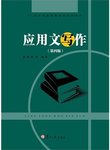 应用文写作(第四版)(夏晓鸣,全国翻译硕士MTI 专业学位考试指定参考书)